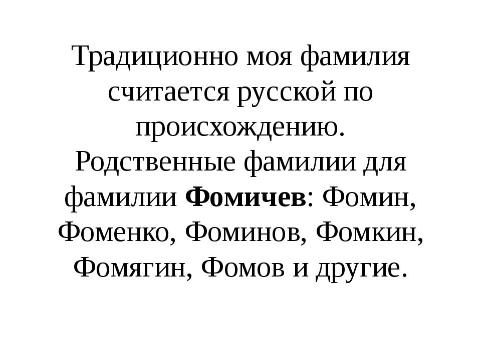 Традиционно моя фамилия считается русской по происхождению. Родственные фамил...