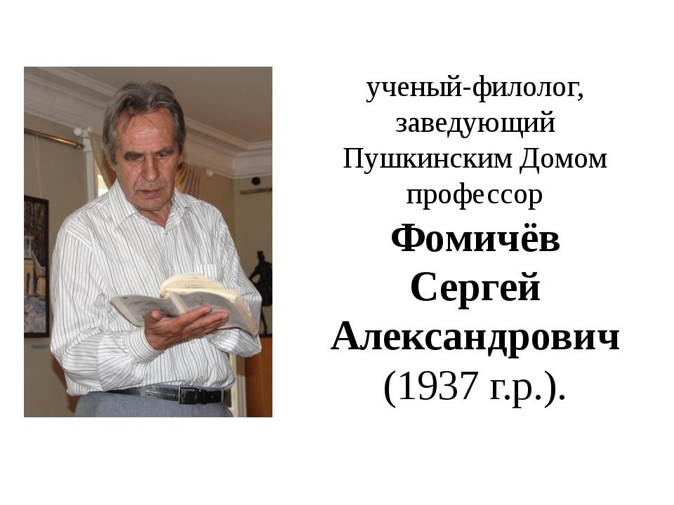ученый-филолог, заведующий Пушкинским Домом профессор Фомичёв Сергей Александ...