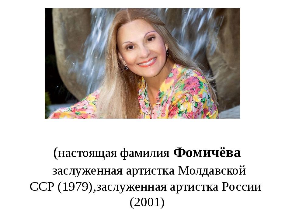 Светла́на Андре́евна Тома́ (настоящая фамилияФомичёва заслуженная артистка...