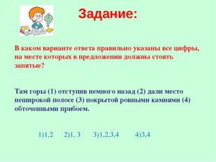 Задание: В каком варианте ответа правильно указаны все цифры, на месте которы