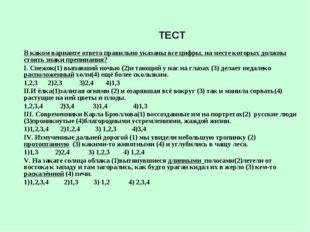ТЕСТ В каком варианте ответа правильно указаны все цифры, на месте которых д