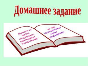 Выписать из любого литературного произведения 6 предложений на тему «Обособле