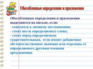 Обособленные определения и приложения выделяются на письме, если: - относятс