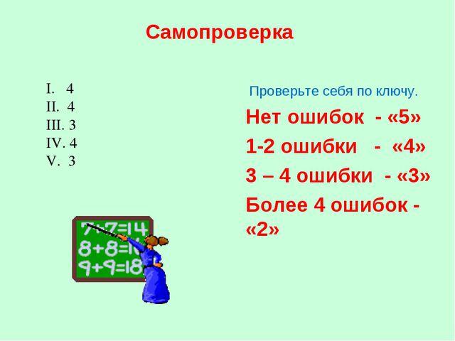 Самопроверка Проверьте себя по ключу. Нет ошибок - «5» 1-2 ошибки - «4» 3 – 4...