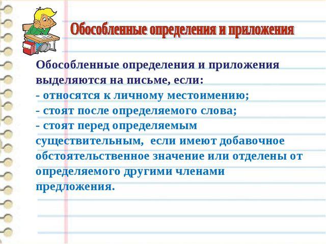 Обособленные определения и приложения выделяются на письме, если: - относятс...