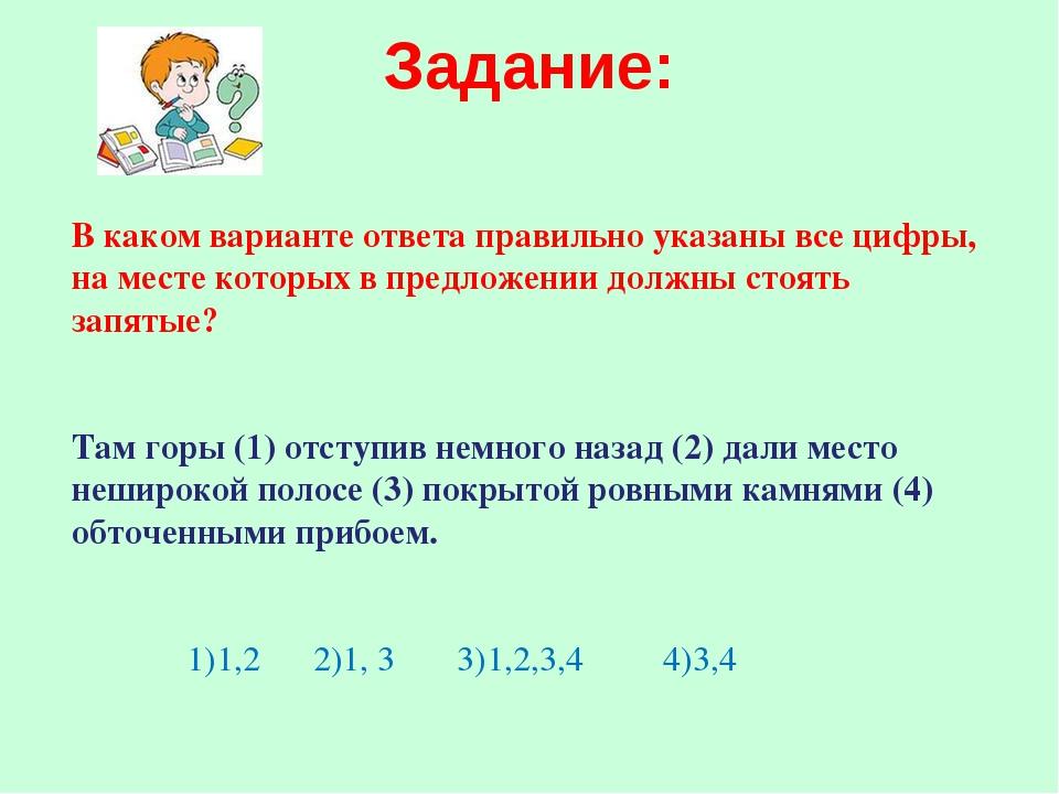 Задание: В каком варианте ответа правильно указаны все цифры, на месте которы...