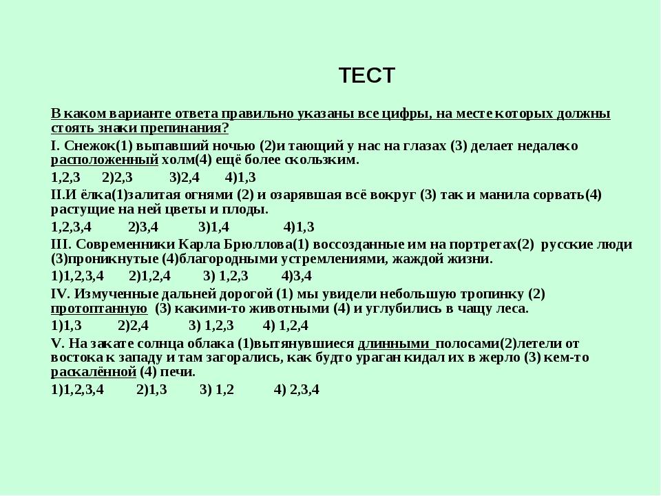 ТЕСТ В каком варианте ответа правильно указаны все цифры, на месте которых д...