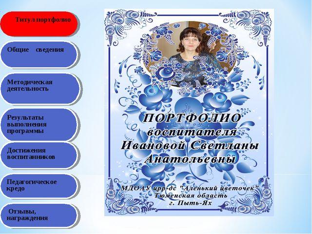 Титул портфолио Общие сведения Результаты выполнения программы Методическая д...