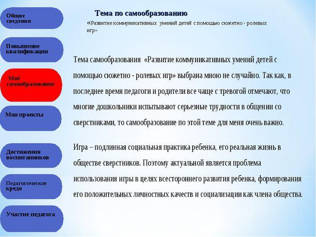 Общие сведения Мои проекты Повышение квалификации Моё самообразование Педагог...