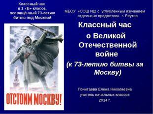 Классный час в 1 «В» классе, посвящённый 73-летию битвы под Москвой МБОУ «СОШ