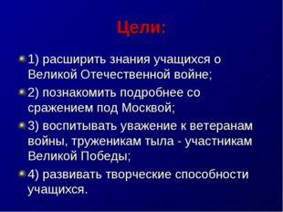 Цели: 1) расширить знания учащихся о Великой Отечественной войне; 2) познаком