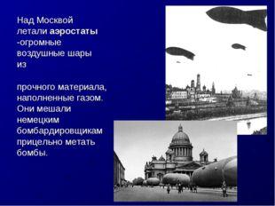 Над Москвой летали аэростаты -огромные воздушные шары из прочного материала,