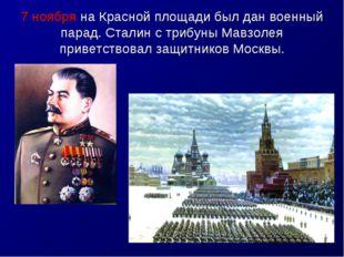 7 ноября на Красной площади был дан военный парад. Сталин с трибуны Мавзолея