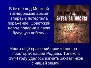 В битве под Москвой гитлеровская армия впервые потерпела поражение. Советский