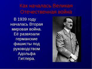 Как началась Великая Отечественная война В 1939 году началась Вторая мировая