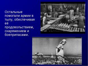 Остальные помогали армии в тылу, обеспечивая её продовольствием, снаряжением