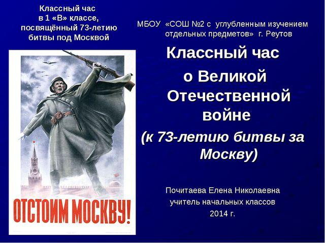 Классный час в 1 «В» классе, посвящённый 73-летию битвы под Москвой МБОУ «СОШ...