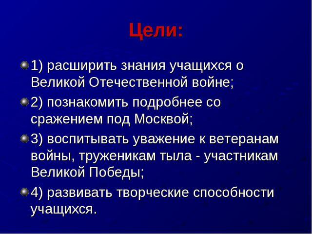 Цели: 1) расширить знания учащихся о Великой Отечественной войне; 2) познаком...