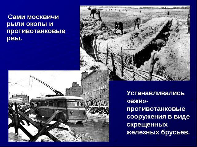 Сами москвичи рыли окопы и противотанковые рвы. Устанавливались «ежи»-против...