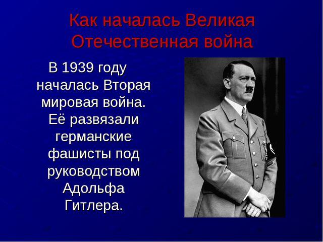 Как началась Великая Отечественная война В 1939 году началась Вторая мировая...