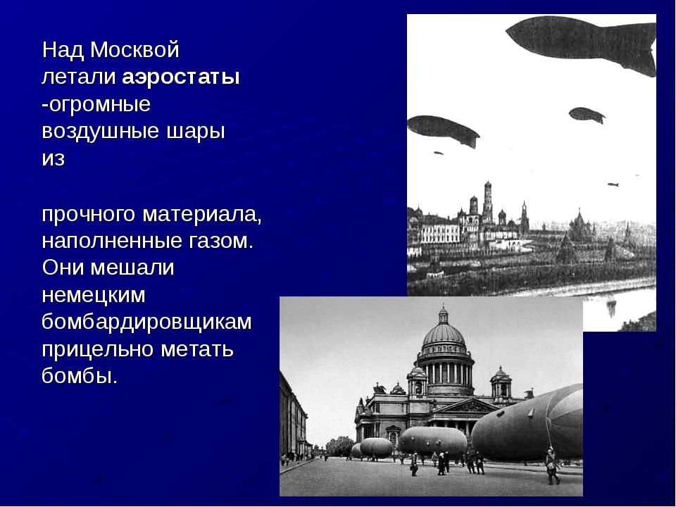 Над Москвой летали аэростаты -огромные воздушные шары из прочного материала,...