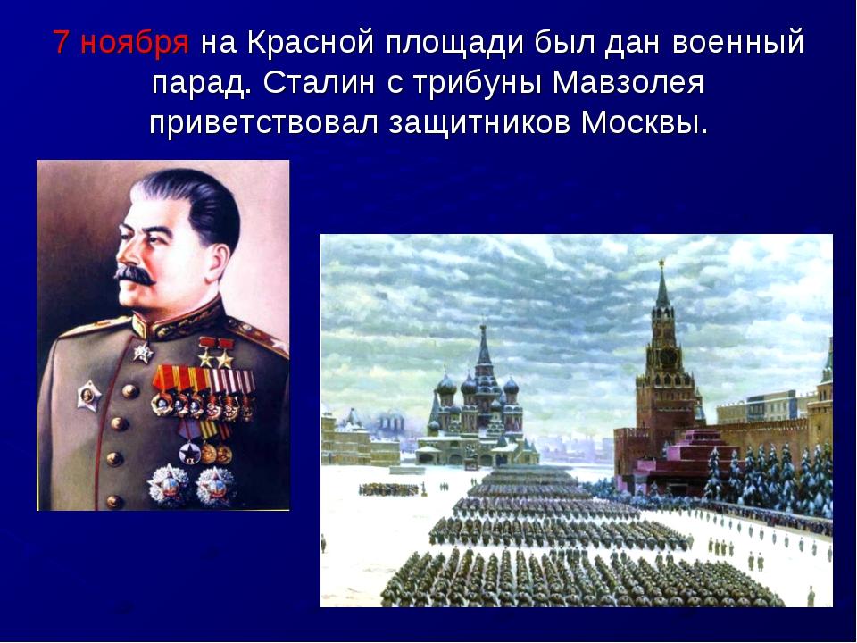 7 ноября на Красной площади был дан военный парад. Сталин с трибуны Мавзолея...