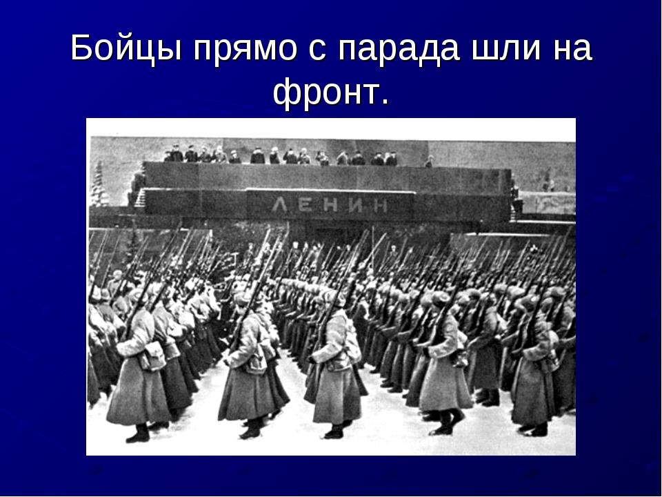 Бойцы прямо с парада шли на фронт.