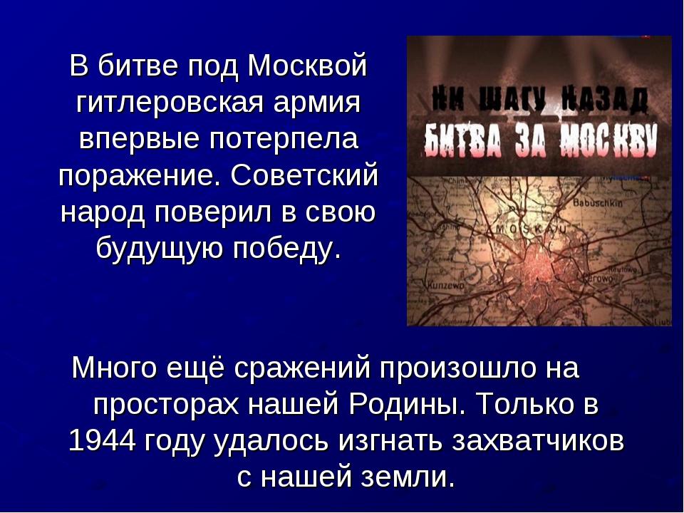 В битве под Москвой гитлеровская армия впервые потерпела поражение. Советский...