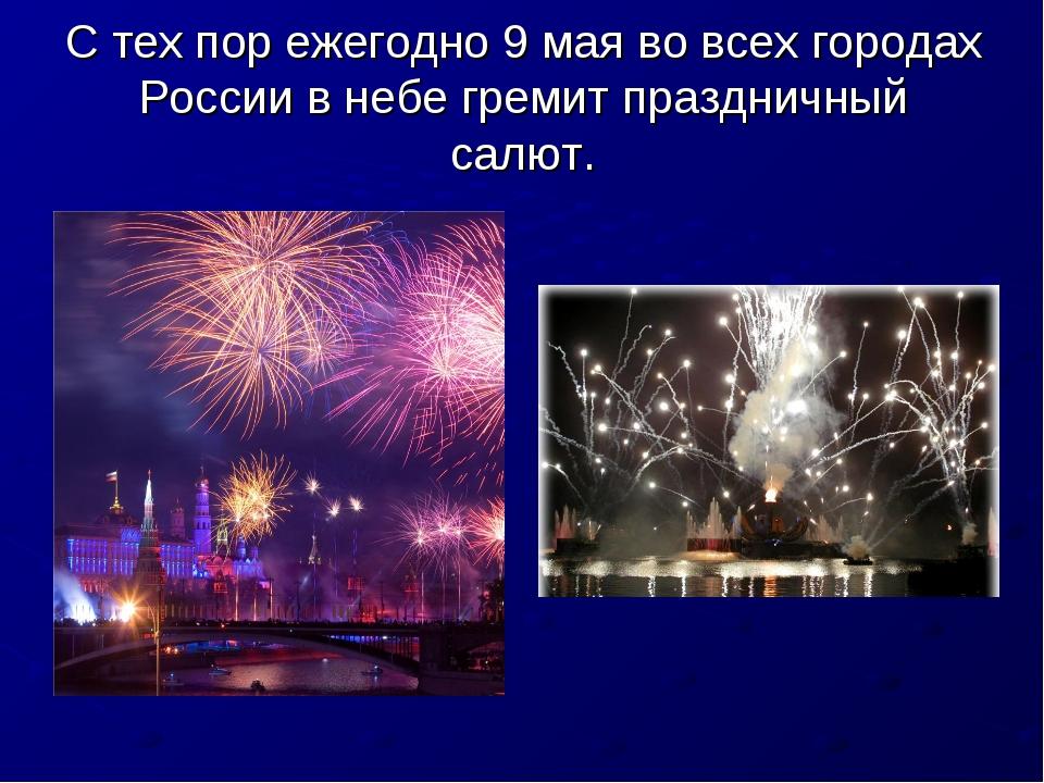 С тех пор ежегодно 9 мая во всех городах России в небе гремит праздничный сал...