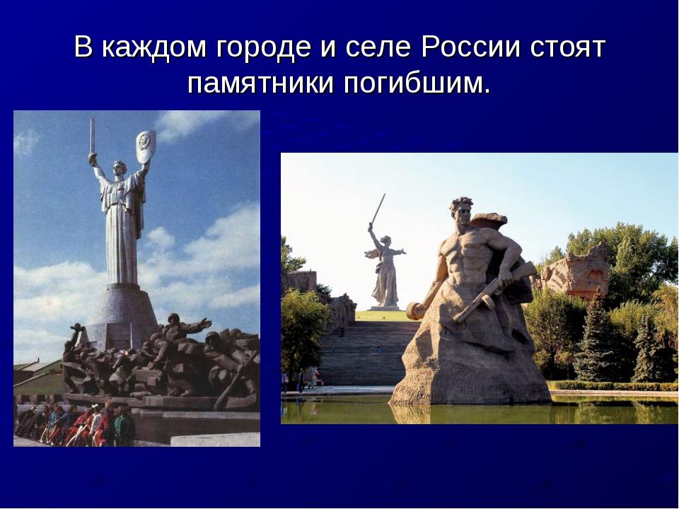 В каждом городе и селе России стоят памятники погибшим.