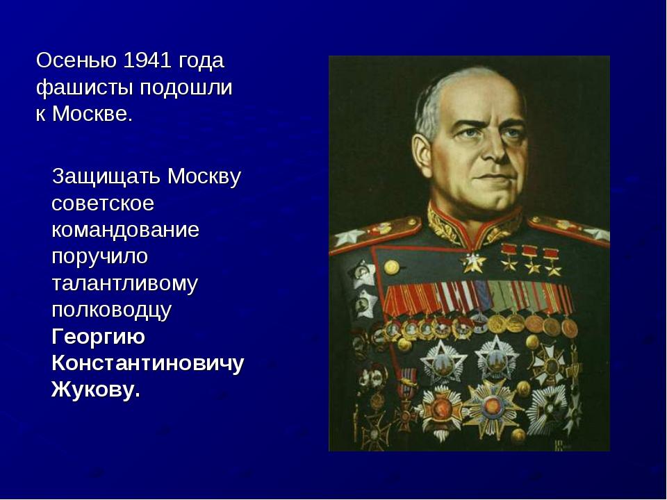 Осенью 1941 года фашисты подошли к Москве. Защищать Москву советское командов...