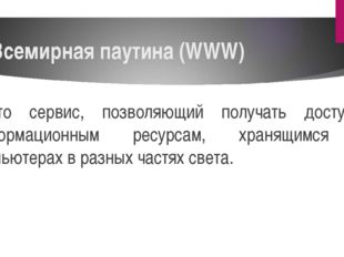 Всемирная паутина (WWW) - это сервис, позволяющий получать доступ к информаци
