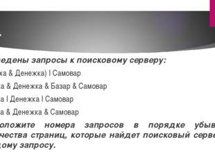 2. Приведены запросы к поисковому серверу: А) (Муха & Денежка) | Самовар Б) М