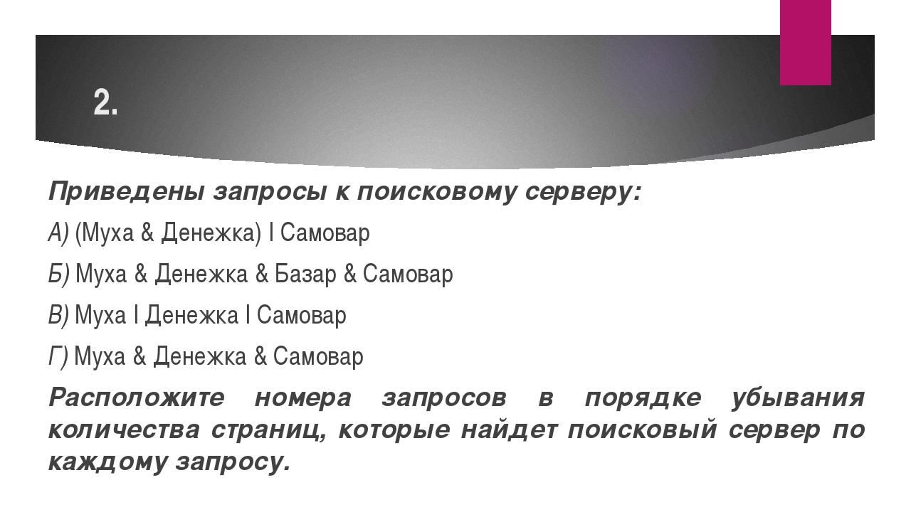 2. Приведены запросы к поисковому серверу: А) (Муха & Денежка) | Самовар Б) М...