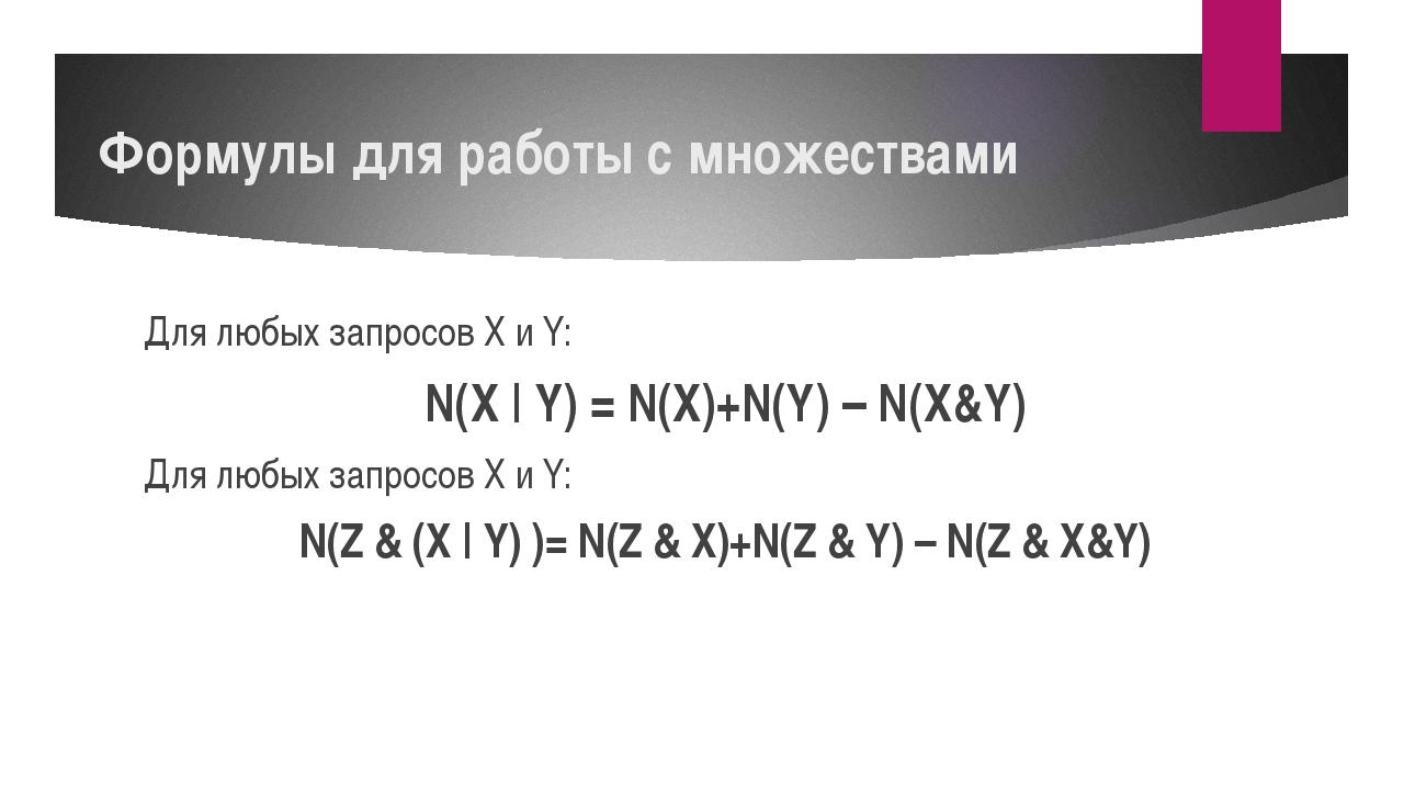 Формулы для работы с множествами Для любых запросов X и Y: N(X | Y) = N(X)+N(...