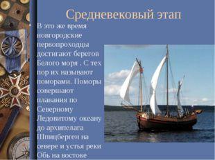 Средневековый этап В это же время новгородские первопроходцы достигают берего
