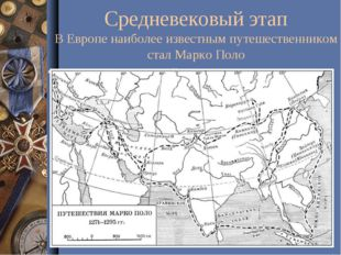 Средневековый этап В Европе наиболее известным путешественником стал Марко По