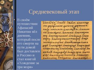 Средневековый этап В своём путешествии Афанасий Никитин вёл дневник, который