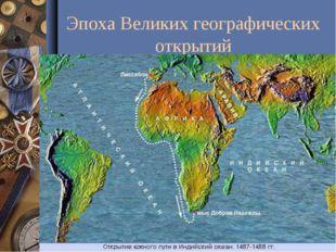 Эпоха Великих географических открытий В 1487 г. Португалец Бартоломеу Диаш до