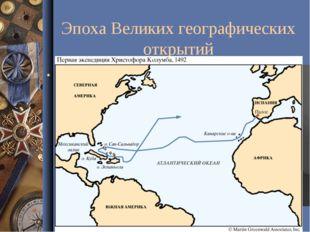Эпоха Великих географических открытий Испанец Христофор Колумб решил, что раз