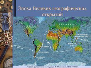 Эпоха Великих географических открытий Об истинных размерах нашей планеты, о с