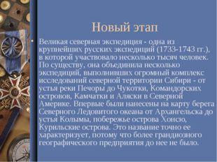 Новый этап Великая северная экспедиция - одна из крупнейших русских экспедици
