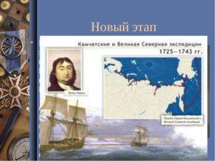 Новый этап Руководителем этой экспедиции стал капитан-командор Витус Беринг,
