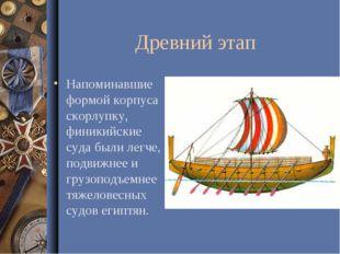 Древний этап Напоминавшие формой корпуса скорлупку, финикийские суда были лег