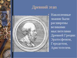 Древний этап Накопленные знания были расширены великими мыслителями Древней Г