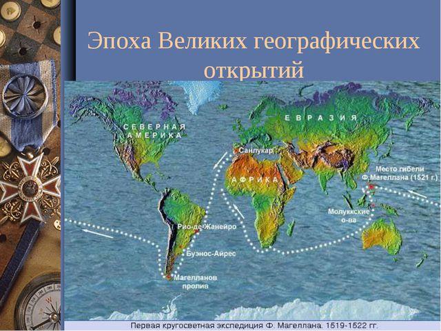 Эпоха Великих географических открытий Об истинных размерах нашей планеты, о с...