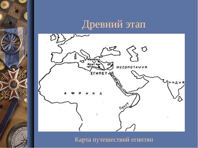 Древний этап Карта путешествий египтян
