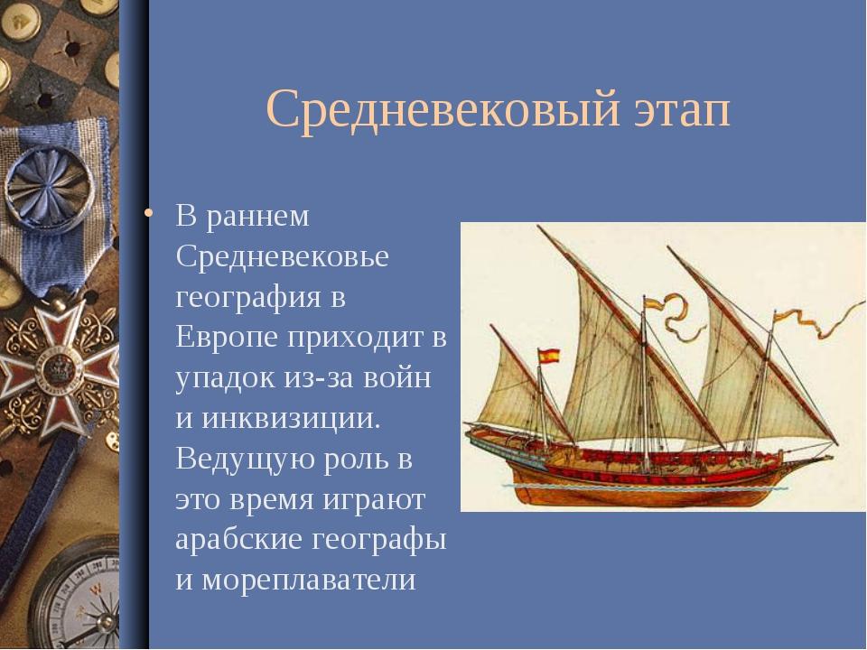 Средневековый этап В раннем Средневековье география в Европе приходит в упадо...