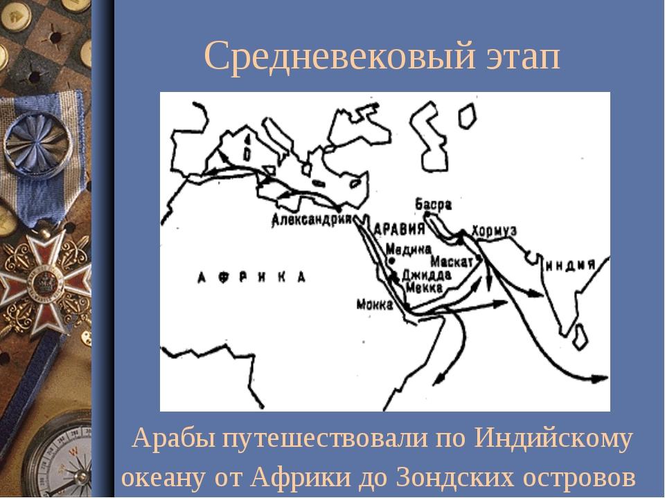 Средневековый этап Арабы путешествовали по Индийскому океану от Африки до Зон...