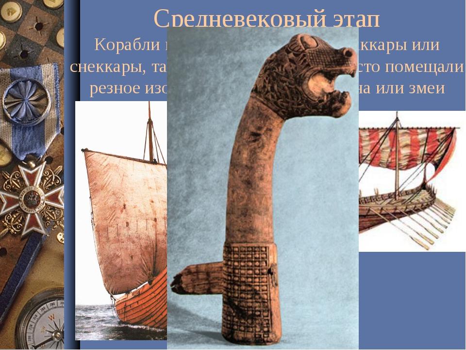 Средневековый этап Корабли викингов назывались драккары или снеккары, так как...